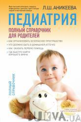 Педиатрия: полный справочник для родителей (317097)