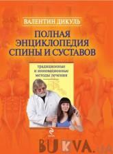 Полная энциклопедия спины и суставов. Традиционные и инновационные методы лечения (313813)