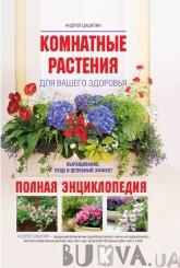 Комнатные растения для вашего здоровья. Выращивание, уход и целебный эффект. Полная энциклопедия (313454)