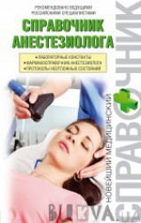 Справочник анестезиолога (313292)