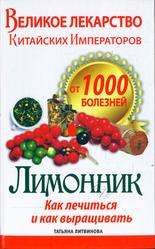 Литвинова Т. Великое лекарство китайских императоров от 1000 болезней