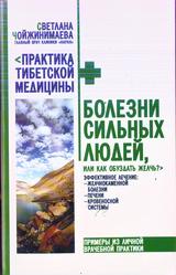 Чойжинимаева С.Г. Болезни сильных людей