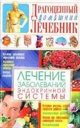 Мирошниченко П. Лечение заболеваний эндокринной системы
