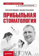 Прибыльная стоматология. Советы владельцам и управляющим (310546)