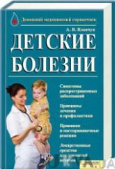 Детские болезни. Домашний медицинский справочник (275608)