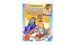 Книга Справочник для здравомыслящих родителей, мягкий переплет