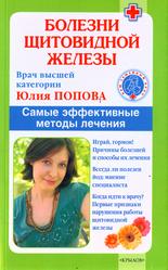 Попова Болезни щитовидной железы.Самые эфф.методы лечения