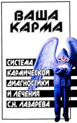Бубличенко М. Система кармической диагностики и лечения С.Н.Лазарева