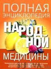 Полная энциклопедия народной медицины (286853)