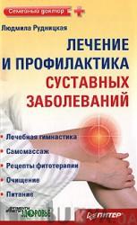 Лечение и профилактика суставных заболеваний (286666)