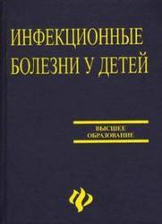 Инфекционные болезни у детей Симованьян Э.Н.