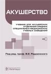 Акушерство (+ CD-ROM) Радзинский В.Е.