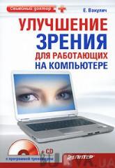 Улучшение зрения для работающих на компьютере (+ CD-ROM (279938)