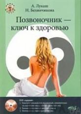 Позвоночник - ключ к здоровью: Практическое пособие (263387)