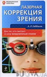 Лазерная коррекция зрения (258247)