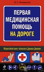 Первая медицинская помощь на дороге (255975)