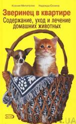 Зверинец в квартире. Содержание, уход и лечение домашних животных (248137)