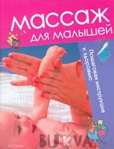 Массаж для малышей. Пошаговая инструнция здоровья (225747)
