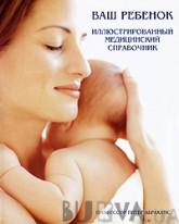 Ваш ребенок. Иллюстрированный медицинский справочник (89957)
