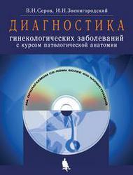 Диагностика гинекологических заболеваний с курсом патологической анатомии (+ CD-ROM) Серов В.Н.