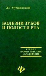 Болезни зубов и полости рта Муравянникова Жанна