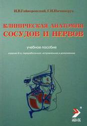 Клиническая анатомия сосудов и нервов. Учебное пособие Гайворонский И.В.