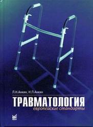 Травматология Анкин Л.Н.