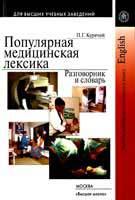 Популярная медицинская лексика. Разговорник и словарь Курячий П.Г.