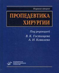 Пропедевтика хирургии. Гриф УМО по медицинскому образованию Буромский И.В.