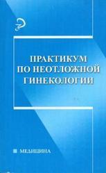Практикум по неотложной гинекологии Костючек Д.Ф.