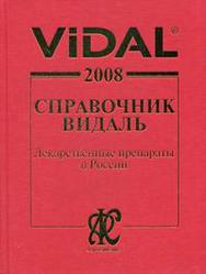 Лекарственные препараты в России: справочник