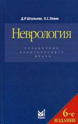Неврология: справочник практического врача Левин О.С.