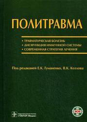 Политравма: травматическая болезнь, дисфункция иммунной системы, современная стратегия лечения Гуманенко Е.К.