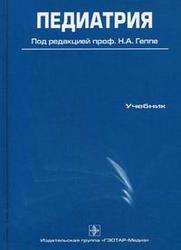 Педиатрия. Учебник. Гриф УМО по медицинскому образованию (+ CD-ROM) Геппе Н.А.
