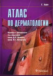 Атлас по дерматологии Уайт Г.