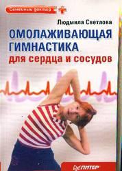 Светлова Л. Омолаживающая гимнастика для сердца и сосудов