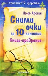 Афонин И. Сними очки за 10 занятий