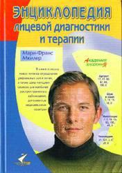 Мюллер М - Энциклопедия лицевой диагностики и терапии. Удивительные методы оздоровления.