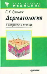 Гуламали С. Дерматология в вопросах и ответах