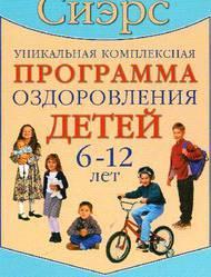 Сиэрс У. Уникальная комплексная программа для детей 6 - 12 лет