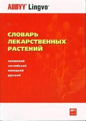 Болотина А. Словарь лекарственных растений