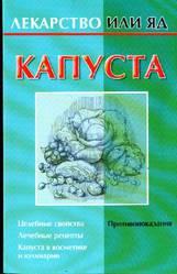 Кановская М. Капуста