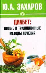 Захаров Ю. Диабет.Новые и традиционные методы лечения
