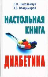 Николайчук Л. Настольная книга диабетика