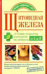 Кабаков М. Щитовидная железа.Лучшие рецепты народной медицины от А до Я