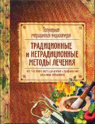 Маслякова А. Популярная медицинская энциклопедия. Традиционные и нетрадиционные методы лечения
