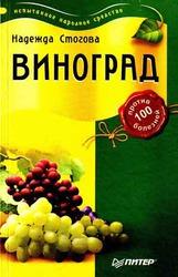 Стогова Н. Виноград против 100 болезней