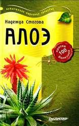 Стожарова М. Алоэ против 100 болезней