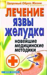 Романова Е. Лечение язвы желудка. Новейшие медицинские методики