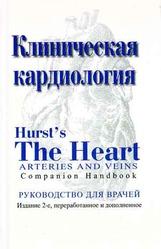 Александер Р. Клиническая кардиология